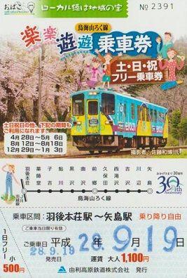 由利高原鉄道36