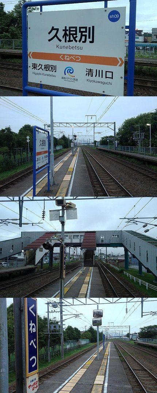 いさりび鉄道a14