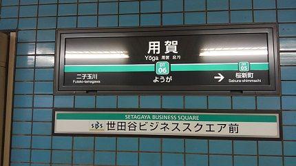 東急田園都市線17