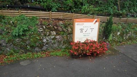 箱根登山鉄道08