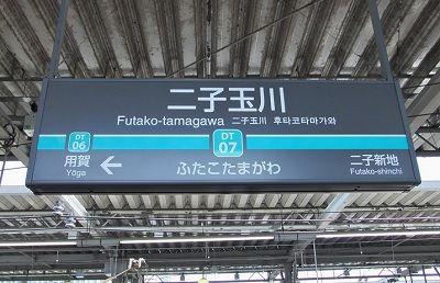 東急田園都市線36