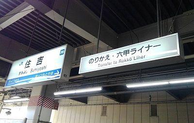 六甲ライナー02
