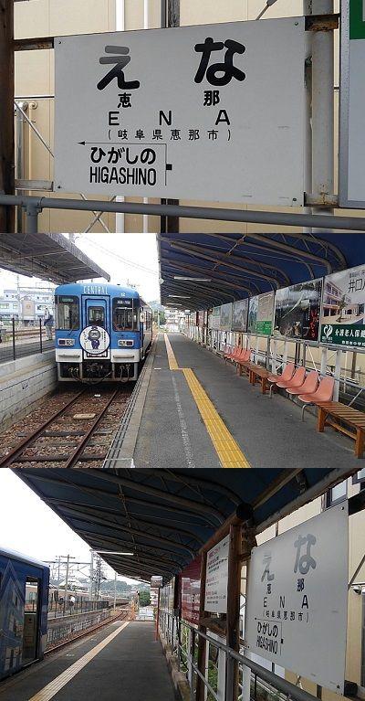 明知鉄道09