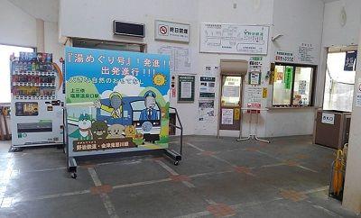 野岩鉄道48
