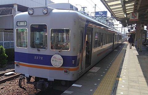 わかやま電鉄貴志川線00