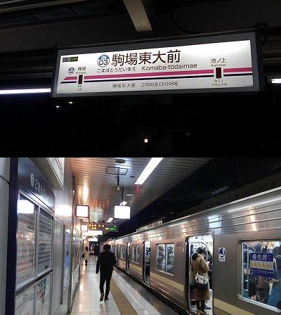 京王井の頭線20