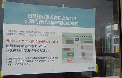 日高本線a83