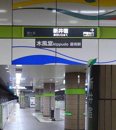 埼玉高速鉄道15