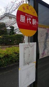 長野電鉄屋代線11