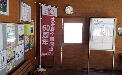 大糸線a86