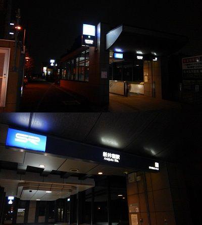 埼玉高速鉄道16