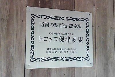 嵯峨野観光鉄道56
