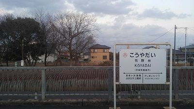 鹿島臨海鉄道大洗鹿島線24