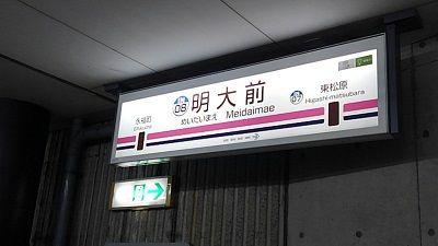 京王井の頭線14