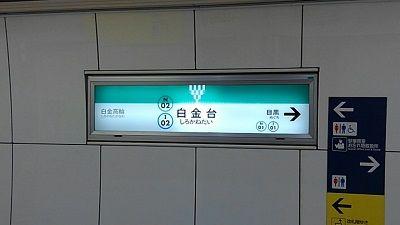 都営三田線60
