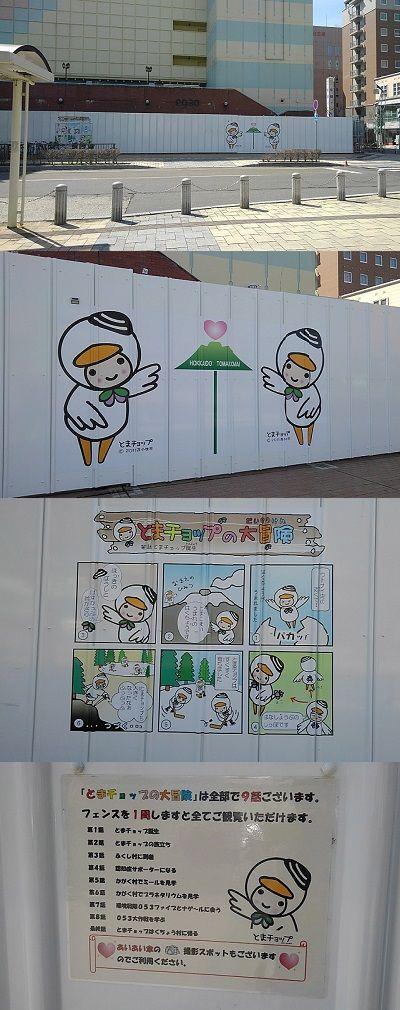 日高本線07