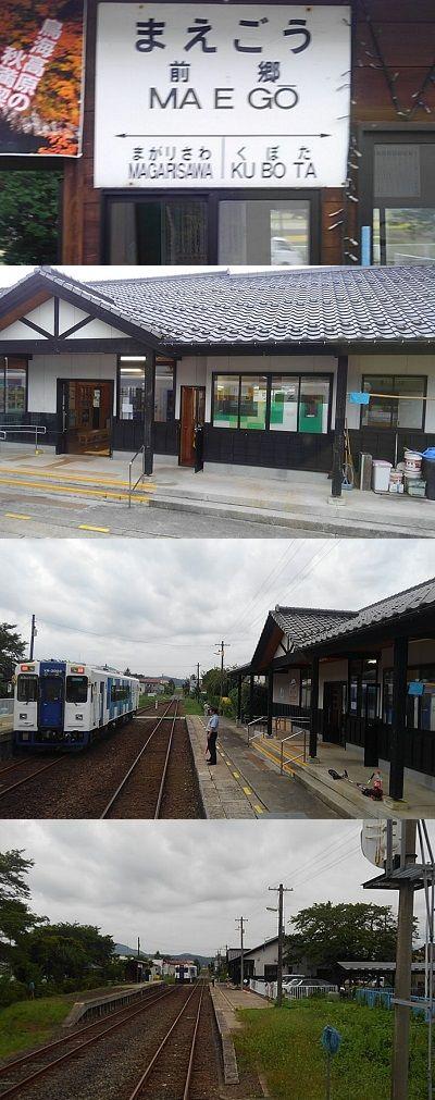 由利高原鉄道19