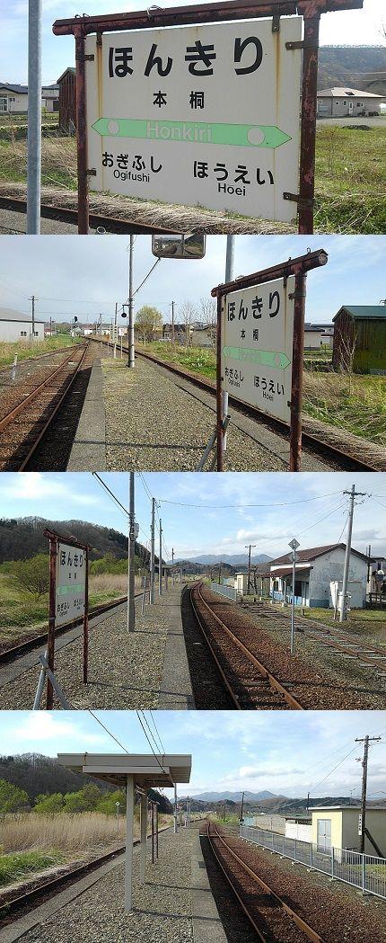 日高本線b66
