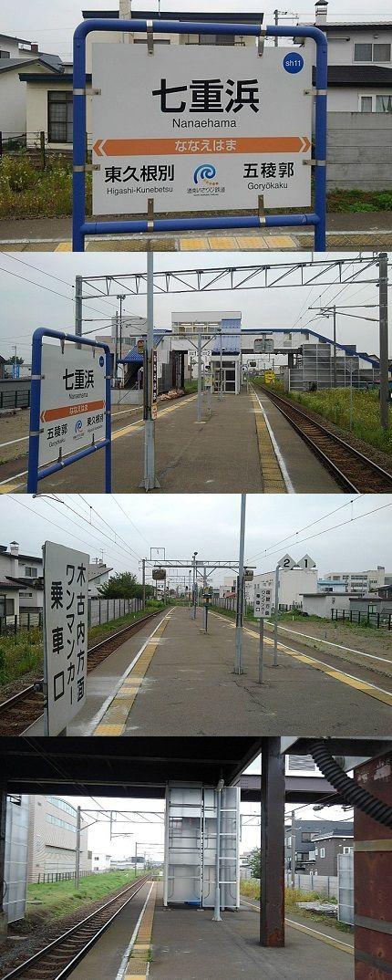 いさりび鉄道a34