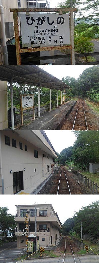 明知鉄道11