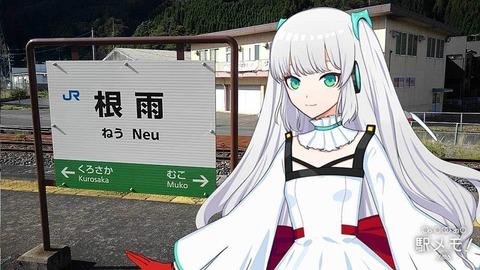 63_つむぎ_駅01