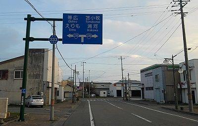 日高本線c94