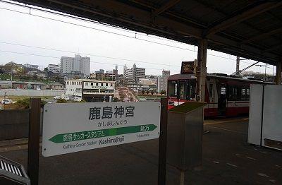 鹿島線26
