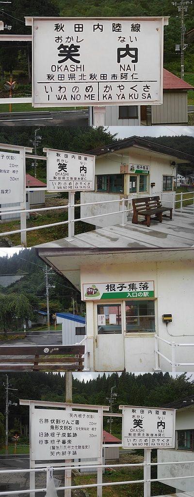 秋田内陸縦貫鉄道36