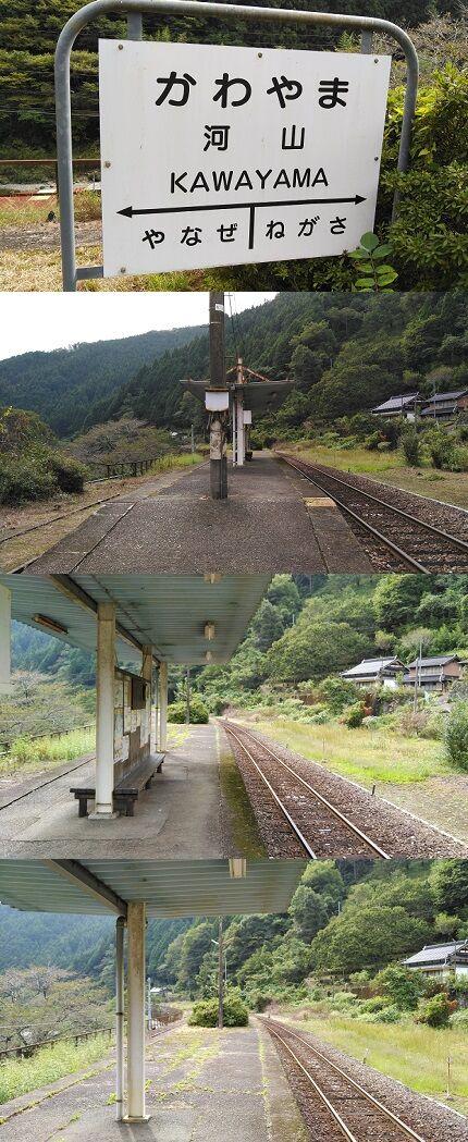 錦川鉄道b27