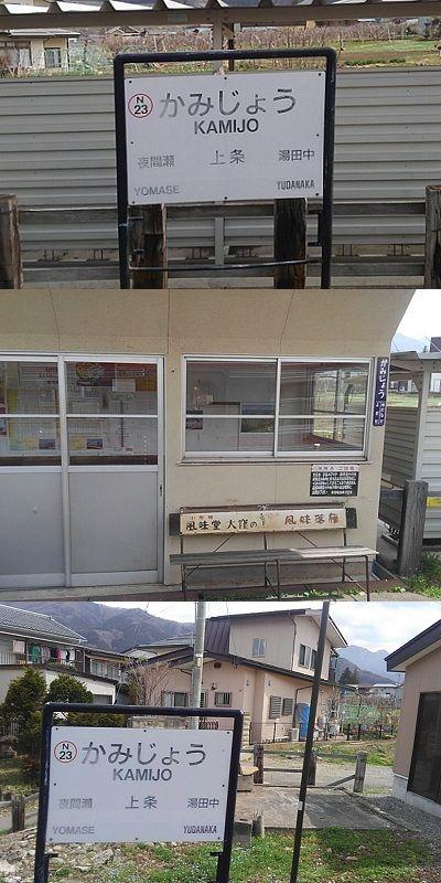 長野電鉄長野線32
