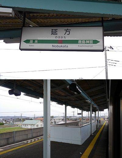 鹿島線24