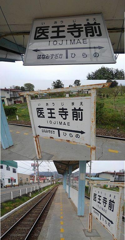 福島交通飯坂線42