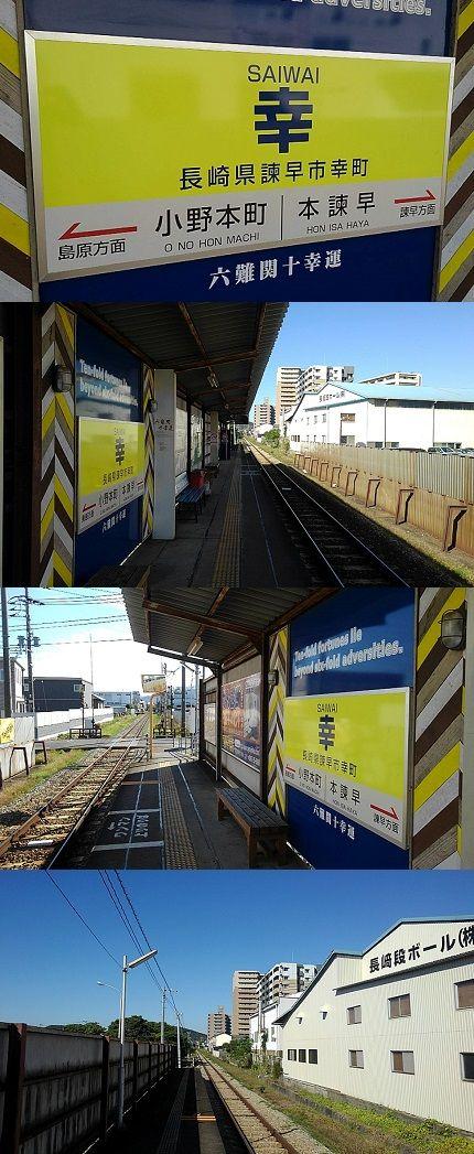 島原鉄道42
