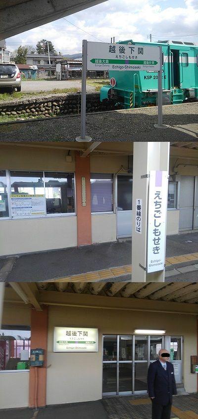米坂線03