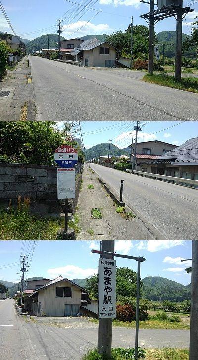 会津鉄道会津線b60