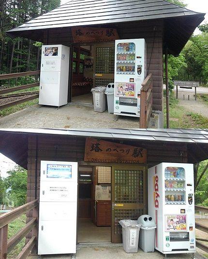 会津鉄道会津線a74