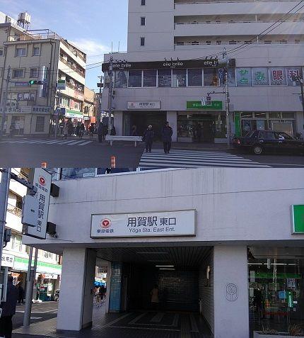 東急田園都市線22