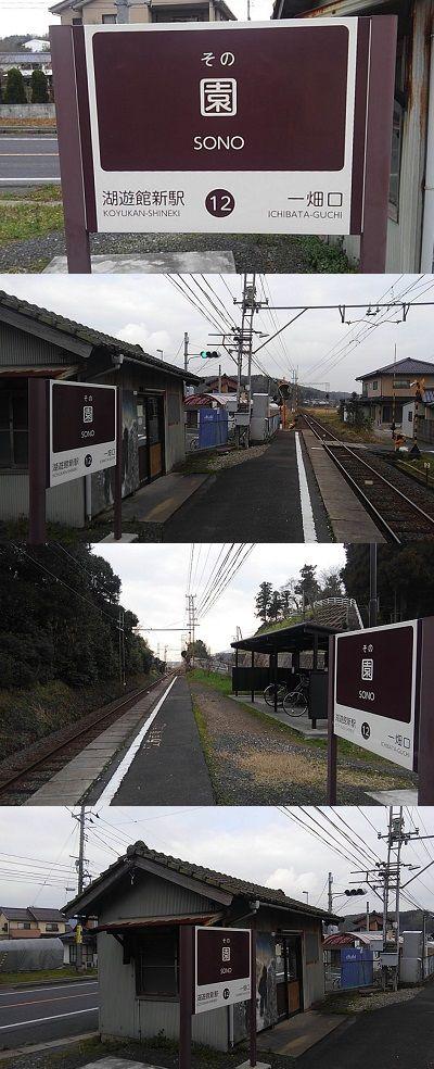 一畑電車_北松江線55