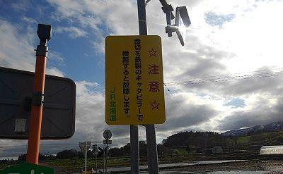 札沼線a79