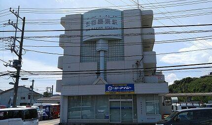 伊豆箱根鉄道大雄山線87