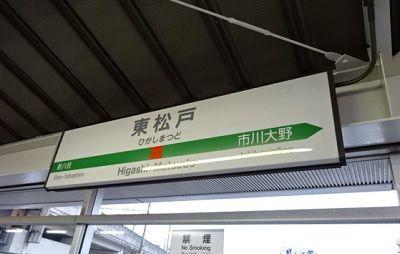 武蔵野線18