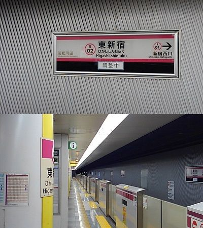 都営大江戸線02