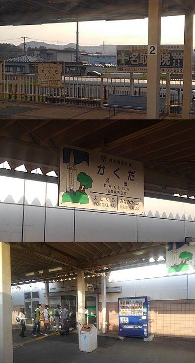 阿武隈急行24