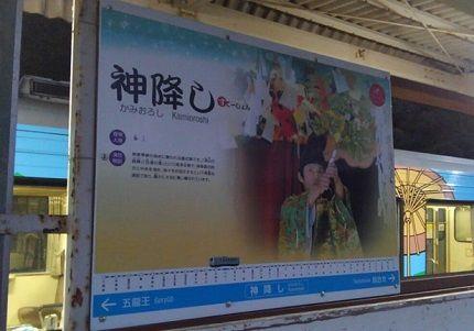 三江線a06