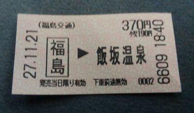 福島交通飯坂線12