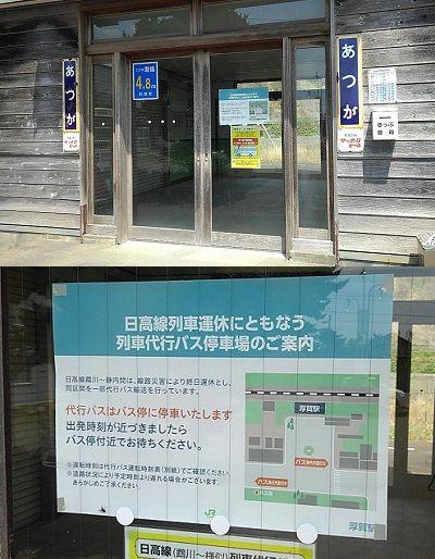 日高本線a56