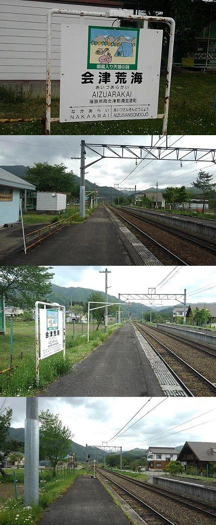 会津鉄道会津線58