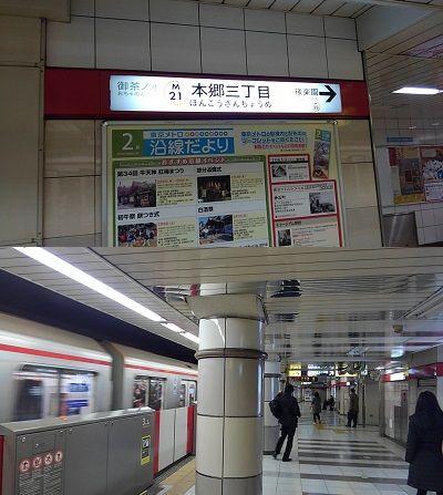東京メトロ丸の内線82