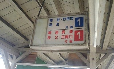 秩父鉄道e16