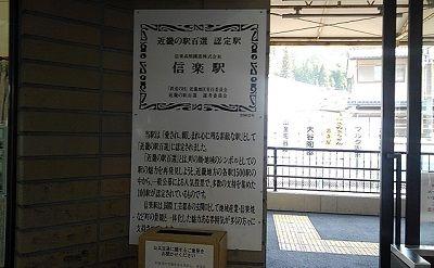 信楽高原鉄道a16